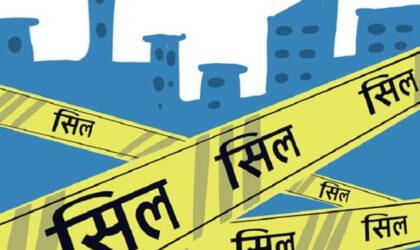बुधबार राती देखि रामपुर नगरपालिका १०शिल
